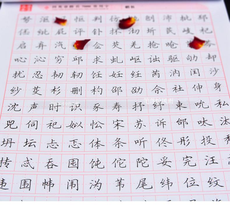 如何练好硬笔楷书_2 田英章7000常用字钢笔楷书字帖 硬笔楷书技法书法教材练字帖 教学