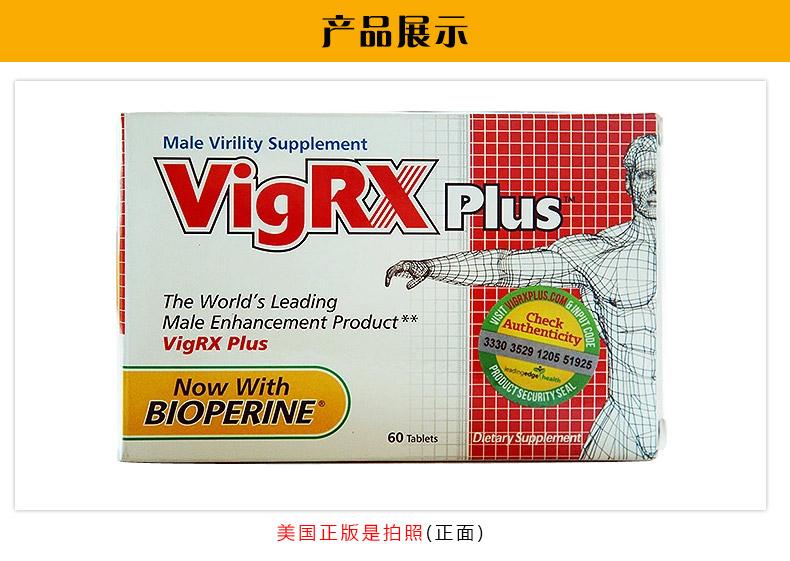 vigrx plus information