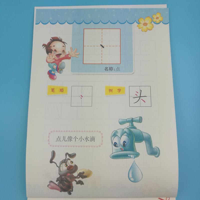 全套4本 笔画笔顺简单部首汉字 描红本1面教一面练 幼儿园铅笔描红