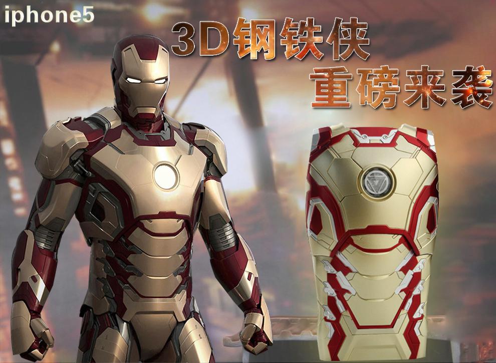 东雅3d立体钢铁侠盔甲手机壳 保护套带来电闪光 适用于苹果iphone5/5s图片
