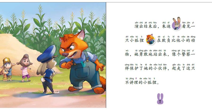 迪士尼疯狂动物城拼读故事书-小兔子朱迪的大梦想 3-6-8岁幼儿童卡通