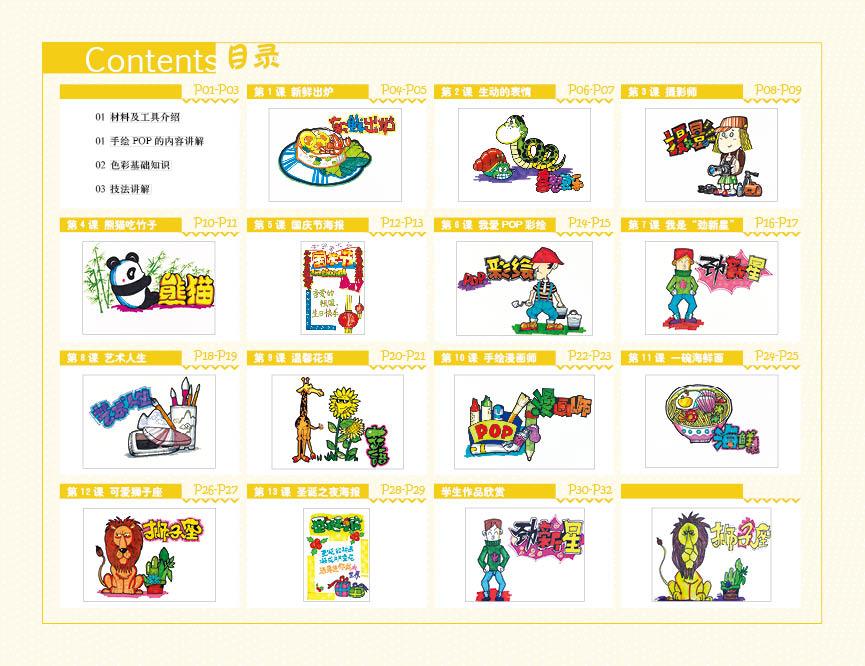 qi【赠贴画】正版 全2册 名师零距离 创意手绘pop 儿童艺术启蒙教学