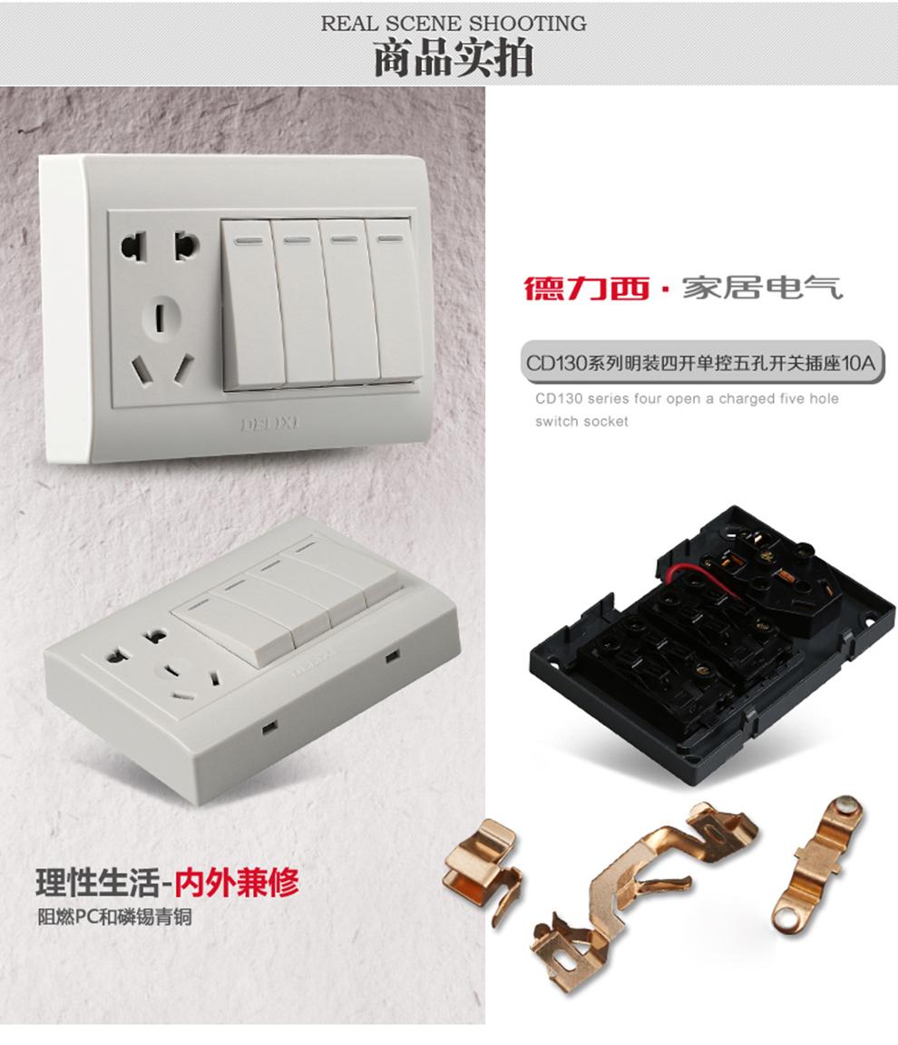 德力西明装墙壁开关插座面板 四开单控带五孔插座 插座带开关