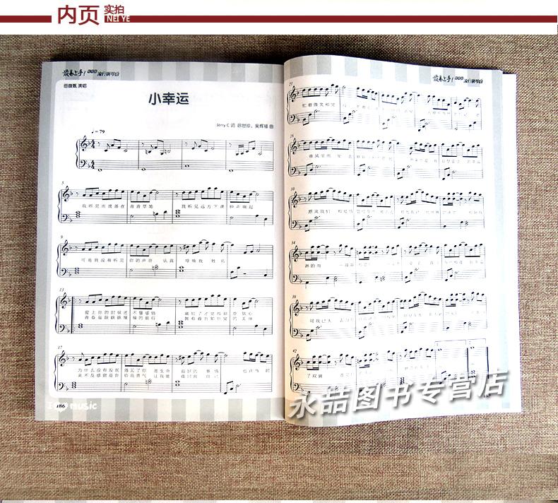 极简版流行钢琴曲五线谱消愁追光者凉凉初学者歌曲入门基础级自学带指