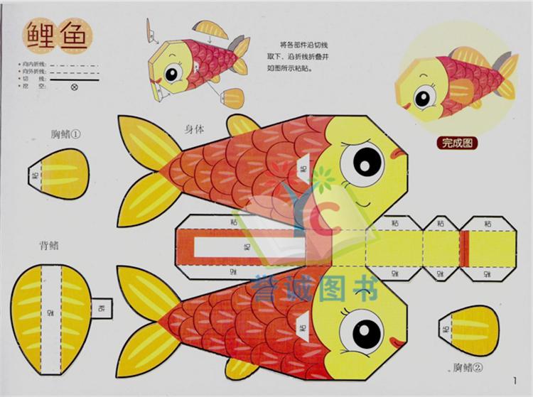 幼儿手工制作8幼儿园手工diy教材教具儿童折纸材料大全3d贴图evadiy炫