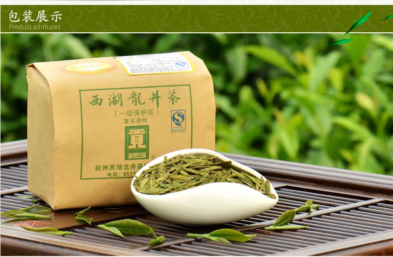 【2015新茶预售】绿茶茶叶 贡牌西湖龙井明前精品级龙井茶 250g传统纸图片