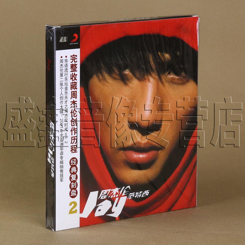 正版专辑|周杰伦:范特西(cd)图片