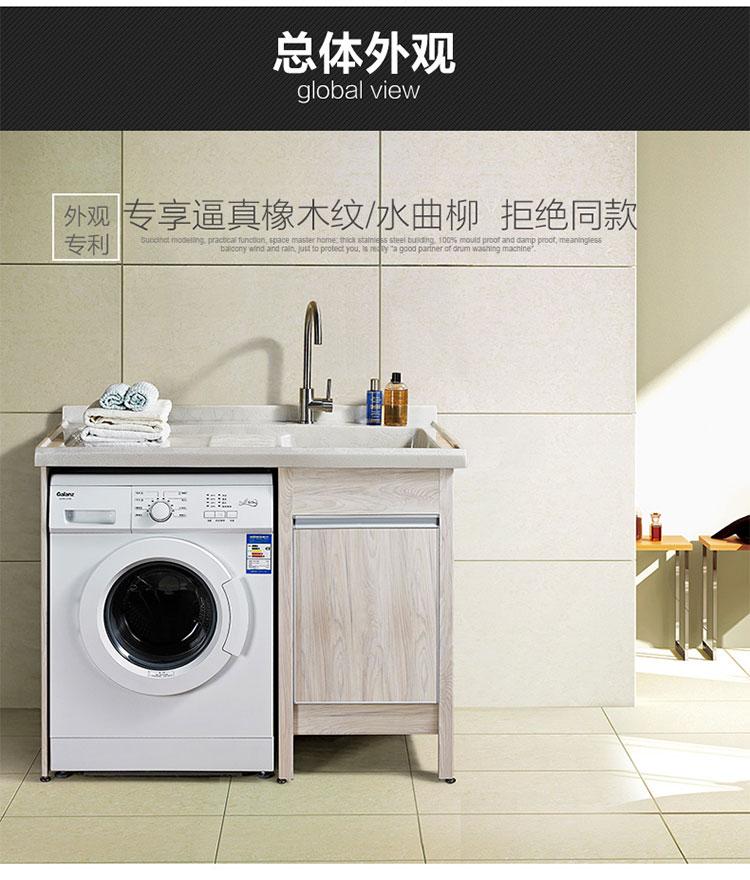 帝钢卫浴 洗衣柜阳台滚筒洗衣机柜洗衣池浴室柜组合套装xg03 玉石台盆