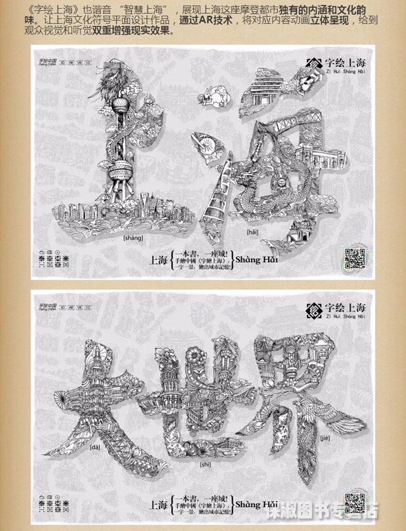 [正版/全新书]手绘中国-字绘上海/徐郑冰 沈娟 素描上海(精)图片