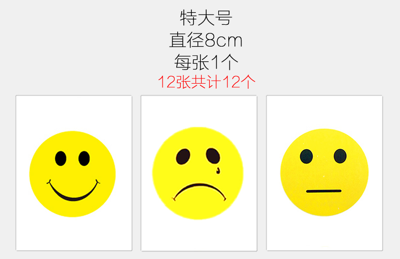 大中小号笑脸贴 可贴脸上卡通表情贴纸 哭脸平脸奖励鼓励活动贴纸 特