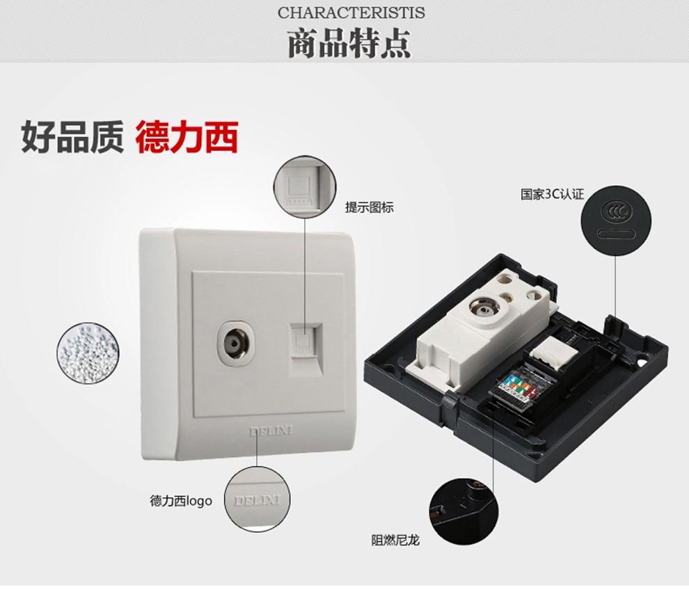 德力西开关插座面板 明装有线网线插座面板 墙壁电视网络插座面板