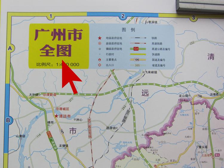 2018新广东省广州市地图 城市城区图 大幅面85*60cm 正版印刷北斗地图