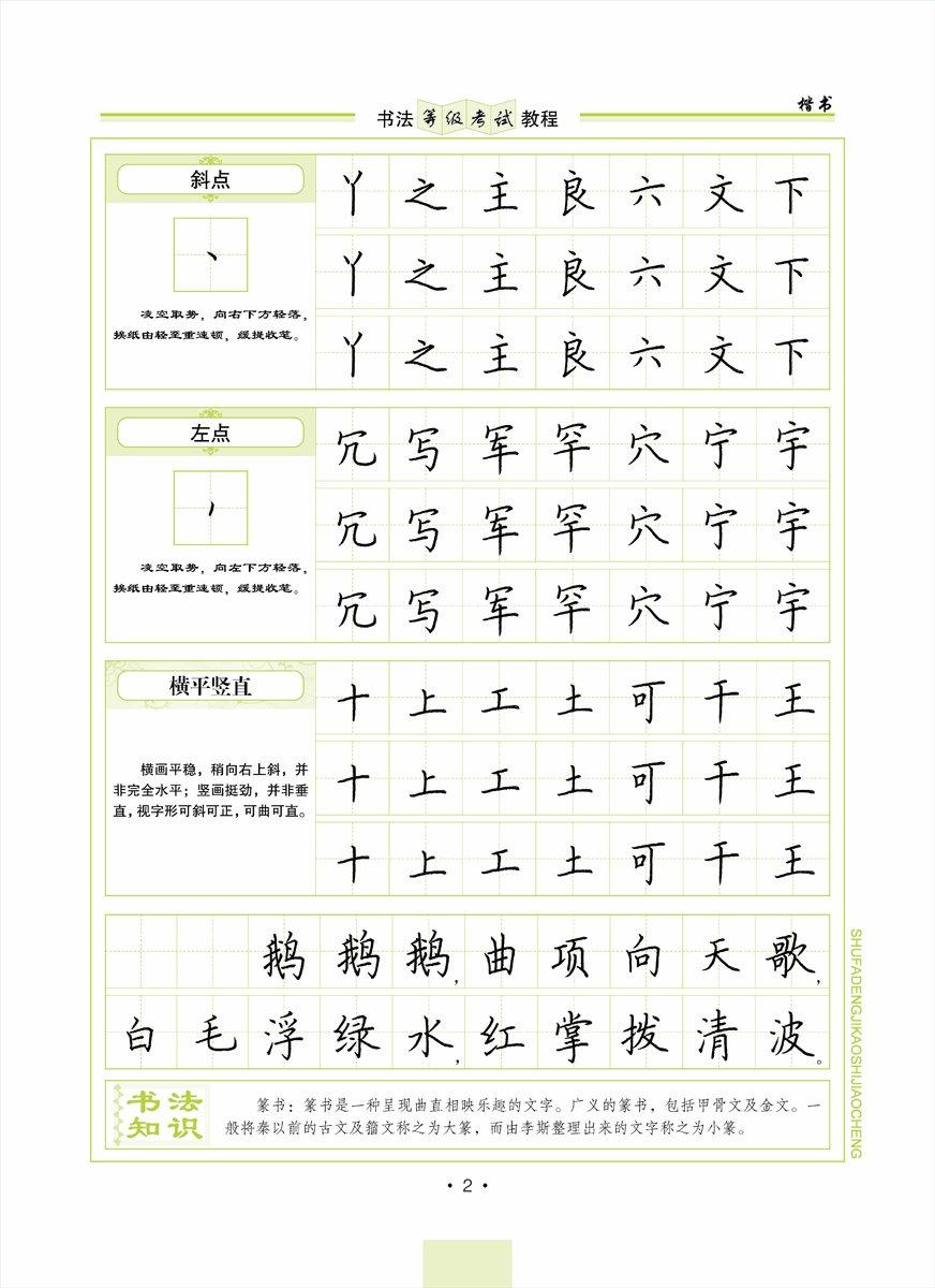 楷书/书法等级考试教程图片