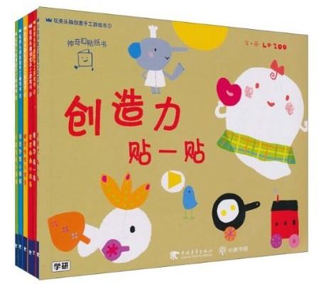 国外引进 神奇贴纸书 创意手工游戏书6册 幼儿益智手工游戏书籍