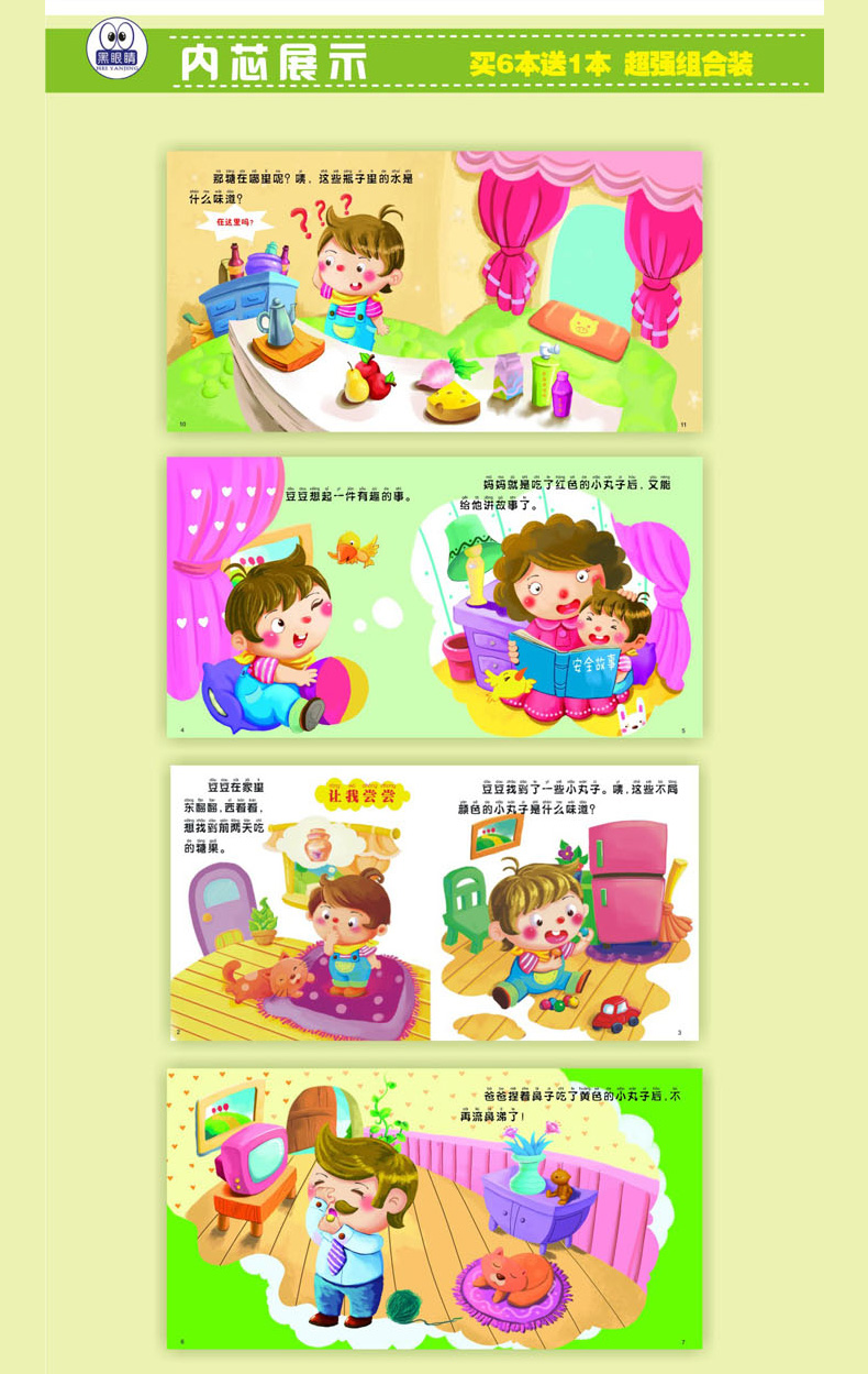 励志/成长 儿童教育