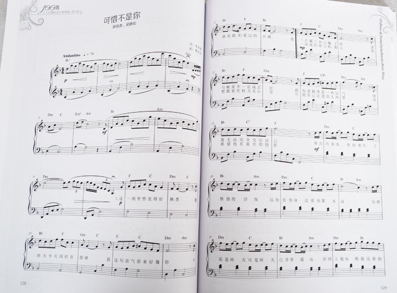 100首流行歌曲钢琴曲谱(简化版)教程 流行歌曲弹唱谱初学入门音乐教材