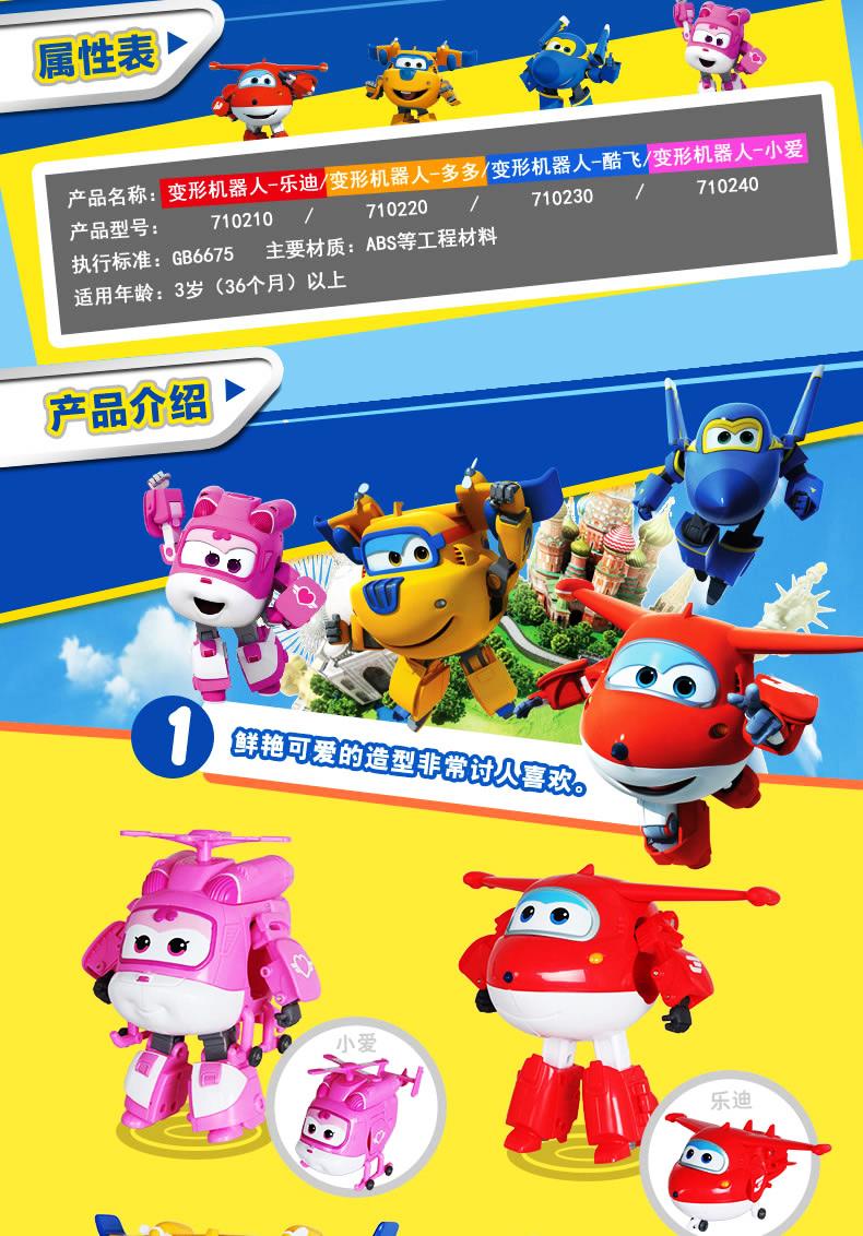 奥迪双钻auldey 遥控超级飞侠小飞机变形机器人乐迪 男孩益智儿童玩具
