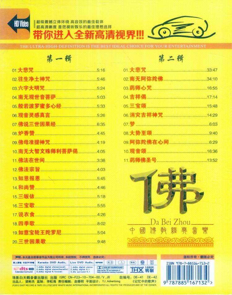 大悲咒dvd 中国佛教音乐 经典佛曲 正版汽车载dvd佛歌