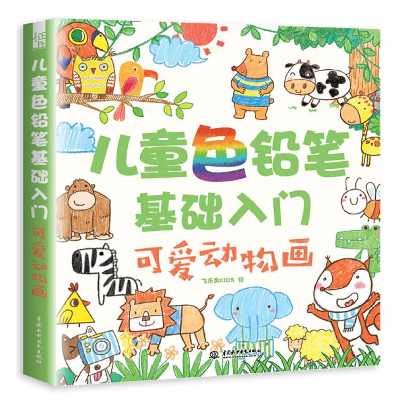 儿童分步学画书一步一步简笔画动物图形卡通动漫幼儿园学画大全