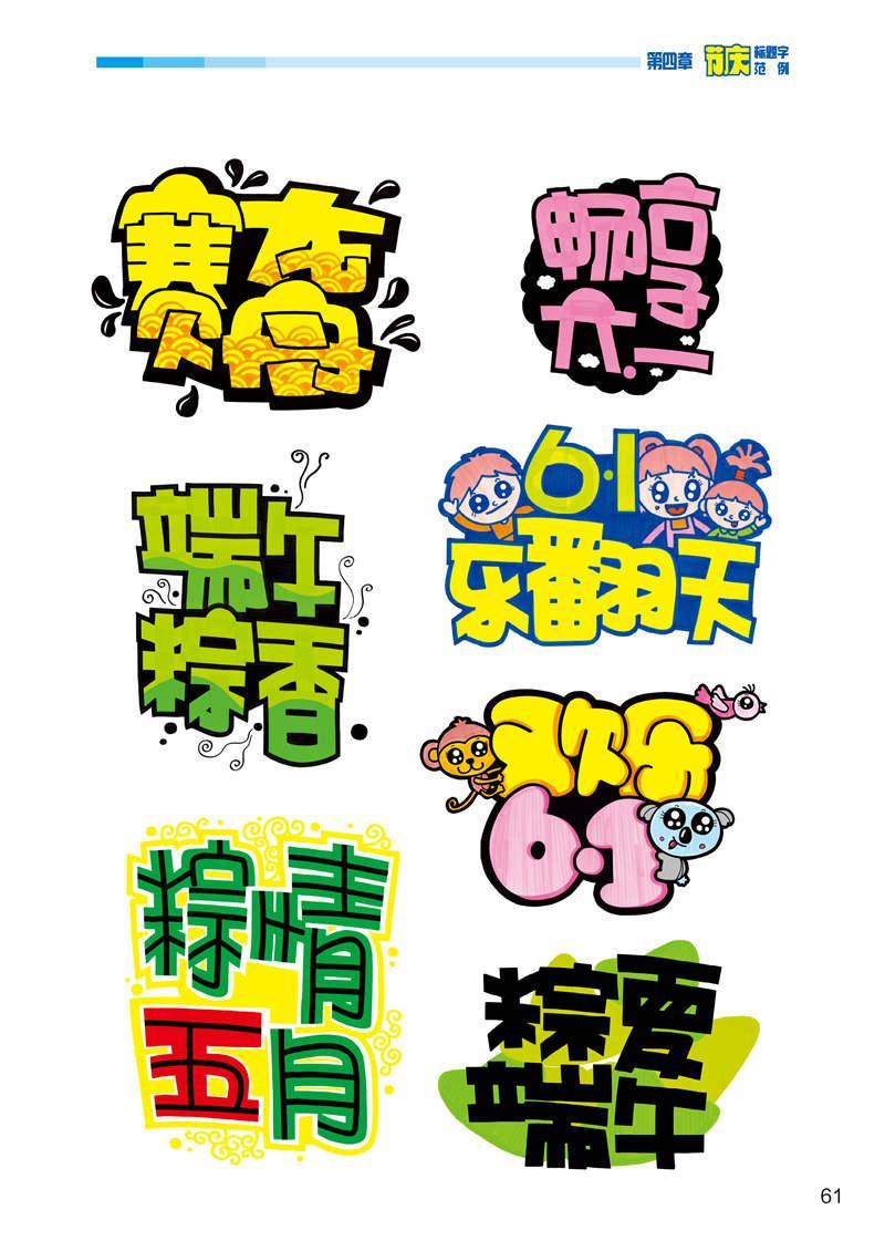 pop标题字设计与实战 字体设计 pop海报设计 手绘pop书籍 正版