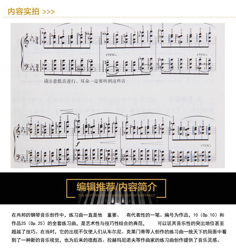 正版钢琴教材 肖邦练习曲 教学与演奏指南配套入门教程 钢琴曲图片