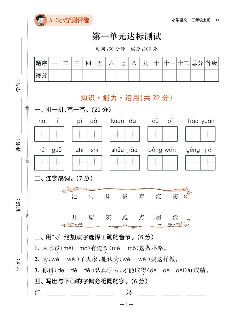 二年级上册数学练_曲一线53天天练小学语文数学二年级上册rj 人教版2年级语文数学共2 口