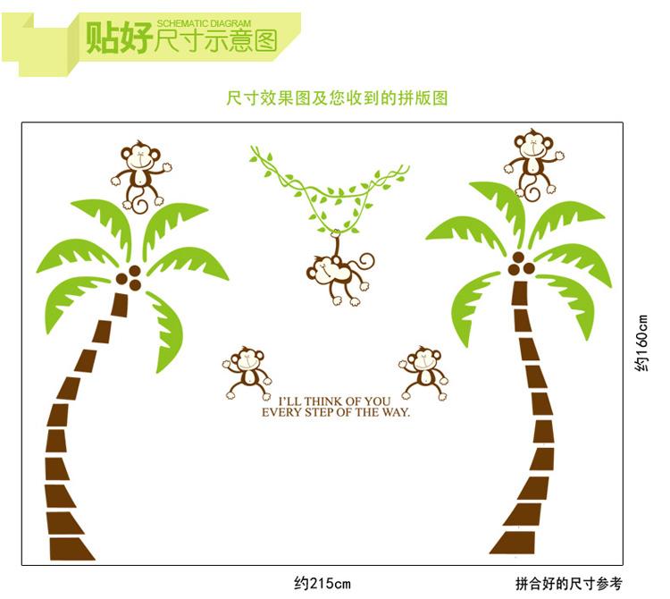大流形墙贴 三亚风格大椰子树大树墙贴猴子爬树动物客厅沙发背景墙