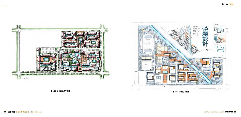 三道手绘快题表现系列丛书 海量手绘图纸道路交通空间结构案例解析设
