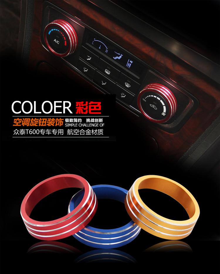 众泰t600空调旋钮 内饰装饰框 空调开关 空调按钮(红色一套3个 其他)