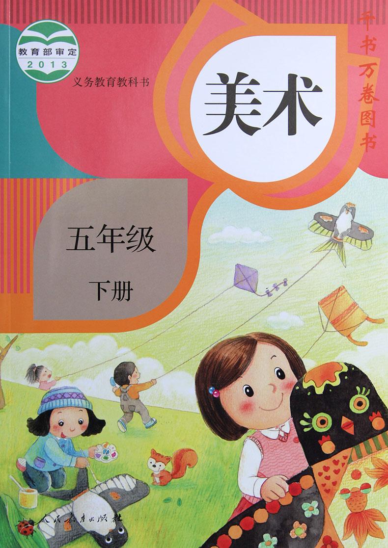小学5/五年级下册美术课本人教版教材教科书美术五年级下册 课本 教材图片