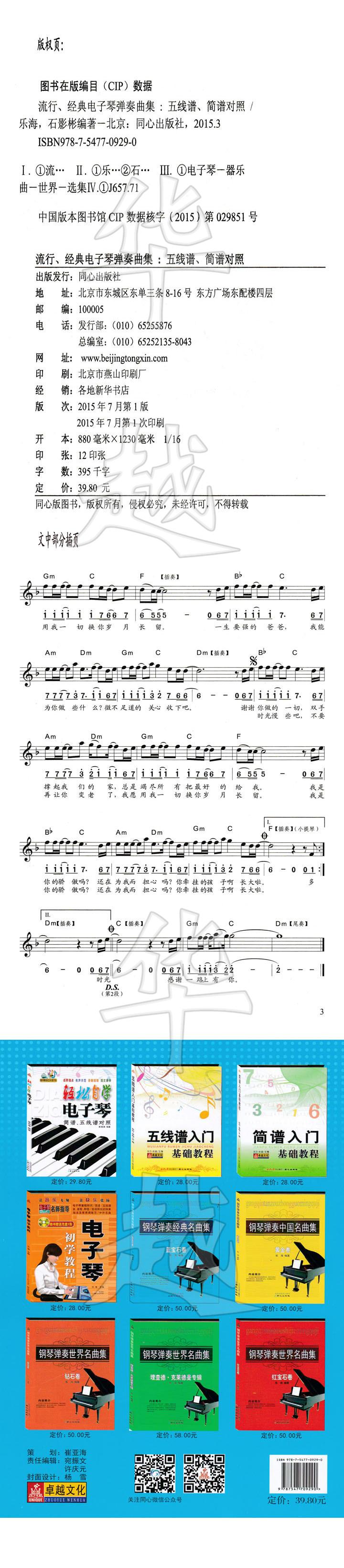 经典电子琴弹奏曲集图片