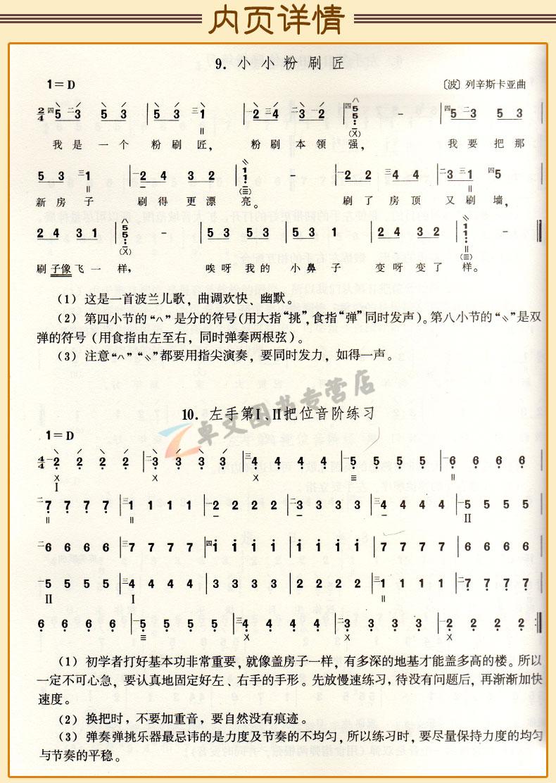 初学者琵琶教材大全 练习曲谱书籍 简谱初学基础知识 音乐
