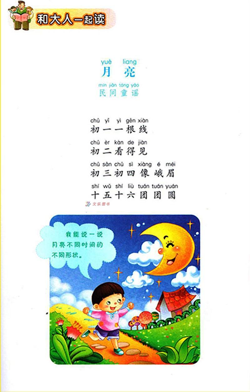 童书 绘本 正版我们读书吧小学语文1 x联读一年级上下册套装1年级图片