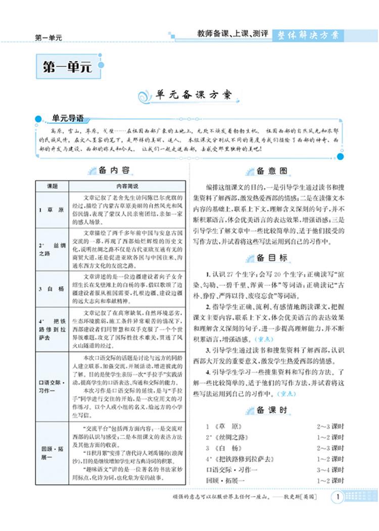 名师教学设计片段(13) 课时测评方案(14) 2*丝绸之路(15) 课文备课