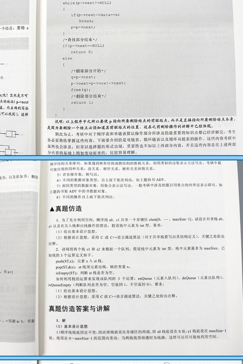 官方正版 天勤数据结构高分笔记2019数据结构考研 第7版殷人昆天勤