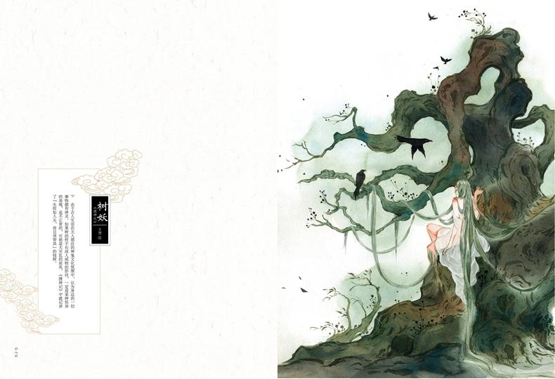【赠古风书签海报素描本】预售 全手绘水彩水墨插画集全套2册 妖绘卷