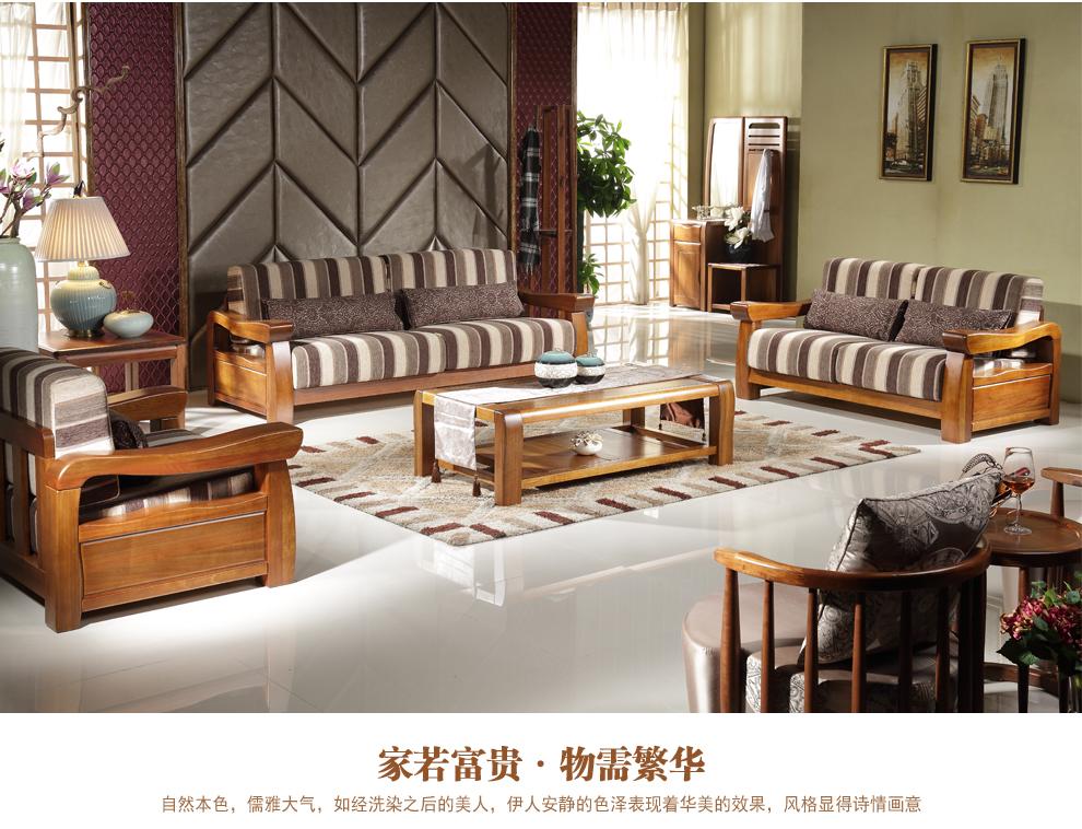 悠云 沙发 胡桃木中式实木沙发布艺沙发 单人双人三人