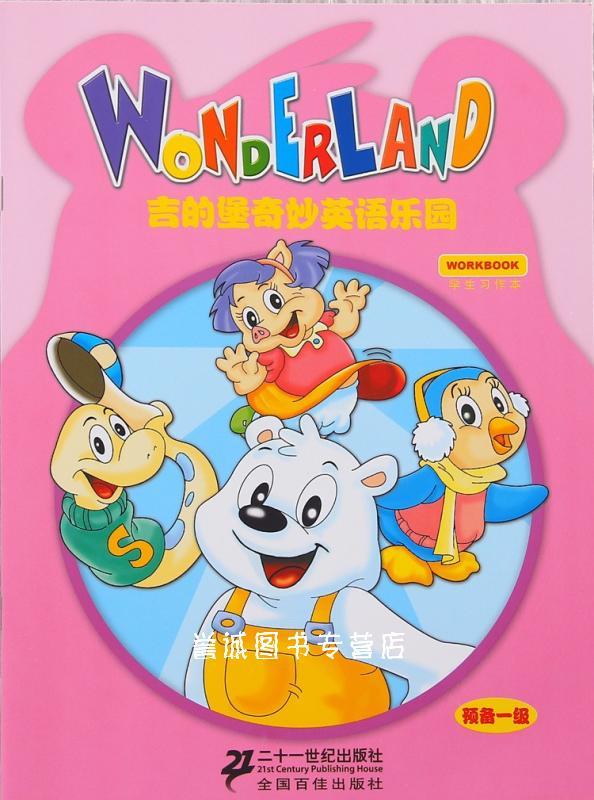 3-6岁吉的堡奇妙英语乐园幼儿园英语预备一级way to go幼儿英语书籍