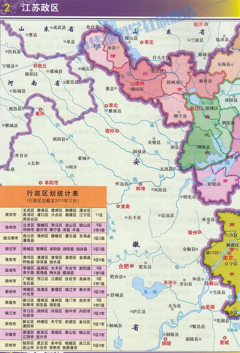 中国分省系列地图册 江苏省 江苏省交通旅游地图册 政区地形地理交通