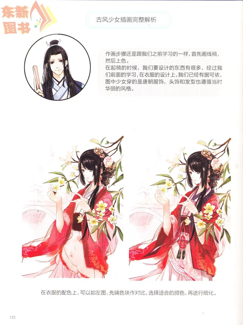 正版 全2 古风插画手绘教程 古风美少年 古风美少女 古代人物服装古装