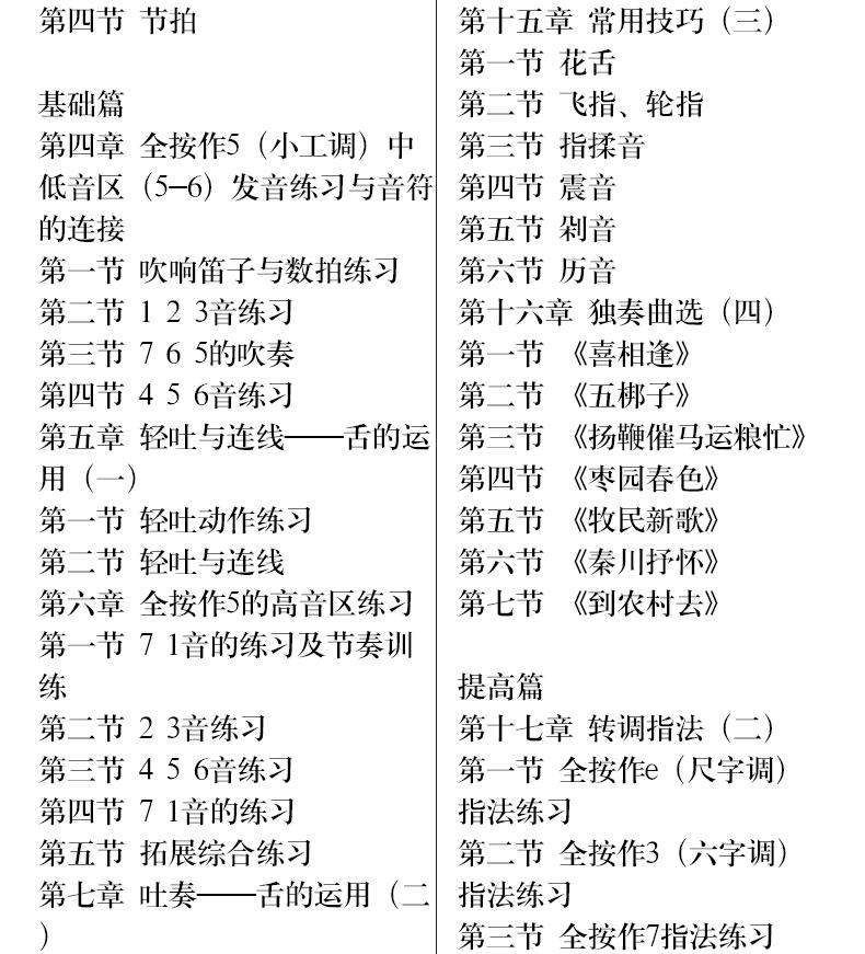 正版笛子演奏教程上海音乐出版社 陈磊 简谱 训练习音乐器曲谱子 教程