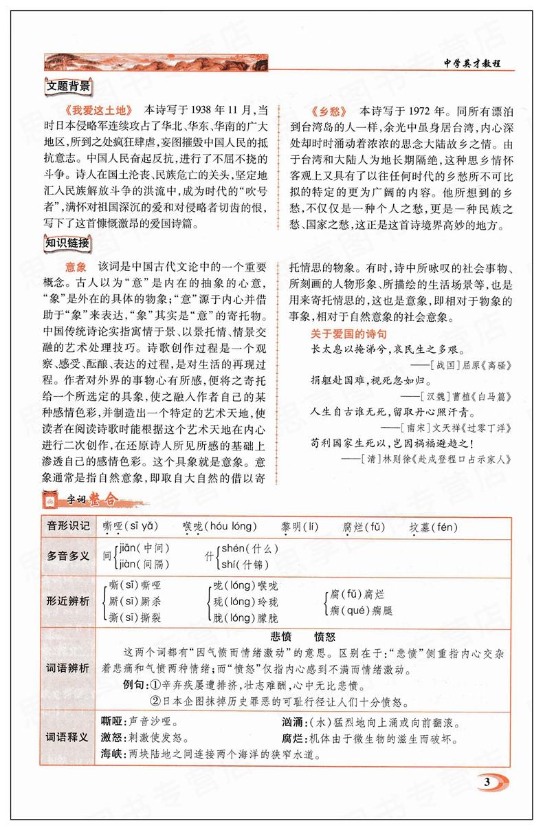 2018新版 中学英才教程九年级下册语文 人教版 9年级下学期语文教材图片