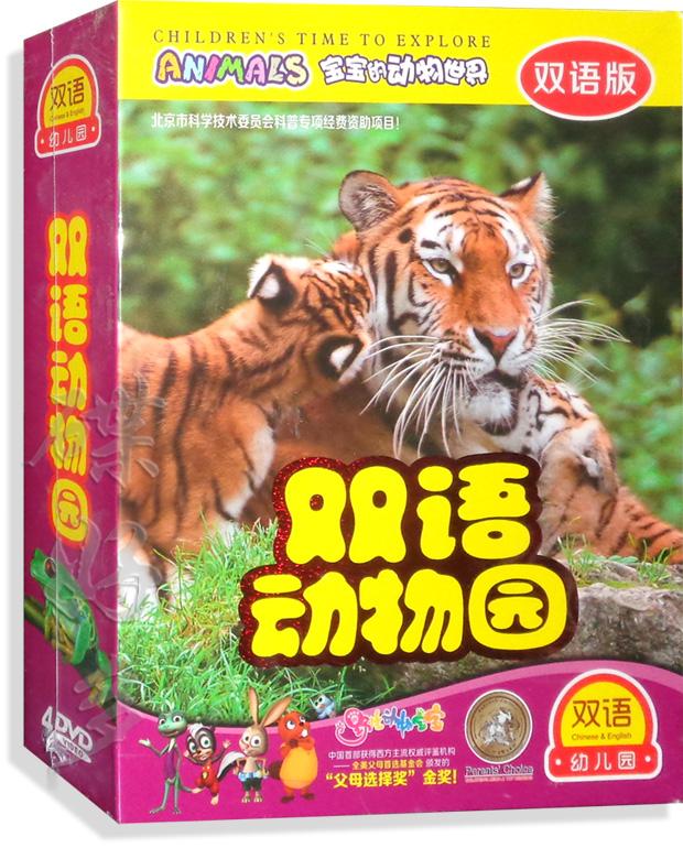正版儿童早教光盘 宝宝的动物世界 双语动物园 4dvd碟片