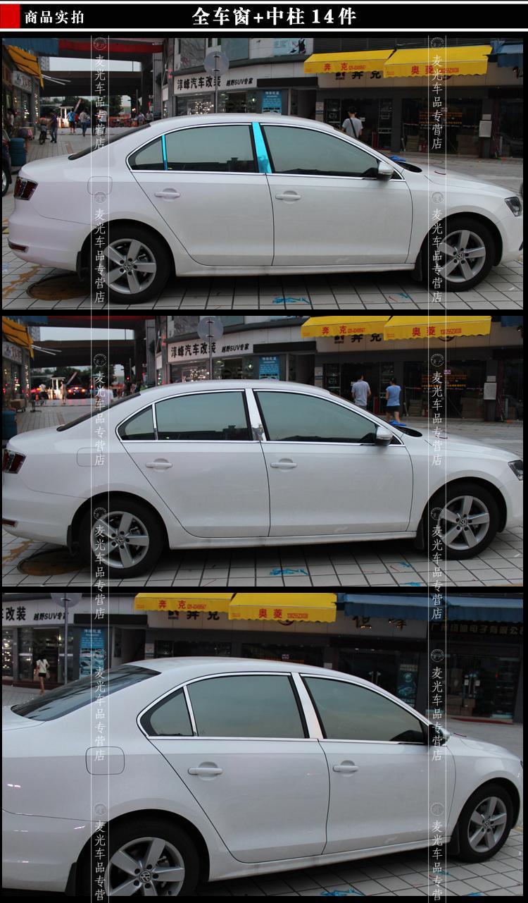 条途观朗逸桑塔纳新宝来车窗亮条装饰朗行改装专用 朗行升级版下窗8件