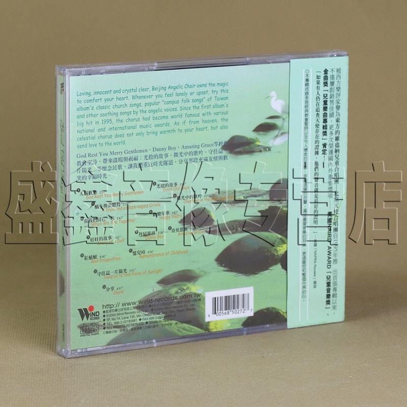 京天使合唱团 红蜻蜓 曲谱