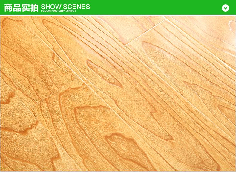强 化地板的花纹接近木纹,色差偏移少,整体感强,实木地板的色彩属于