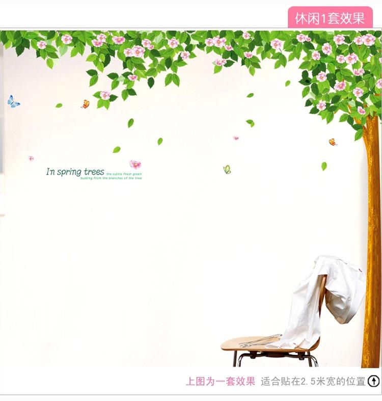 亮点 清新大树绿叶电视背景墙壁贴纸客厅沙发装饰墙贴