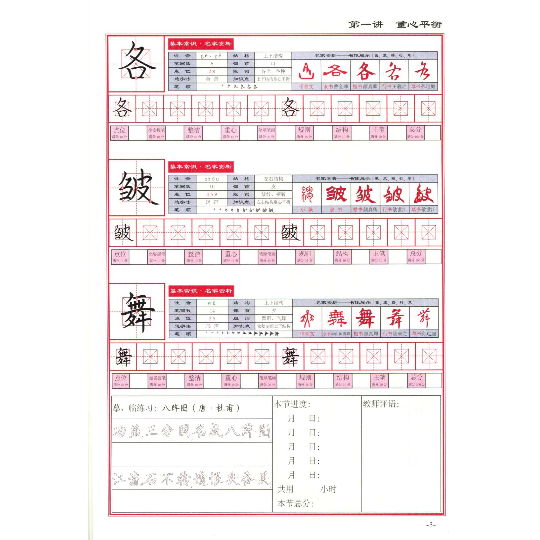 全方法硬笔楷书教程 汉字的结构规则 吉建忠 硬笔楷书入门教程书籍