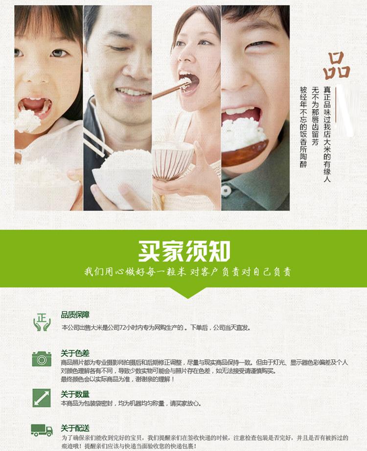 崇明岛 生态香米10kg(20斤) 2015新米 非稻花香米 【货到付款】