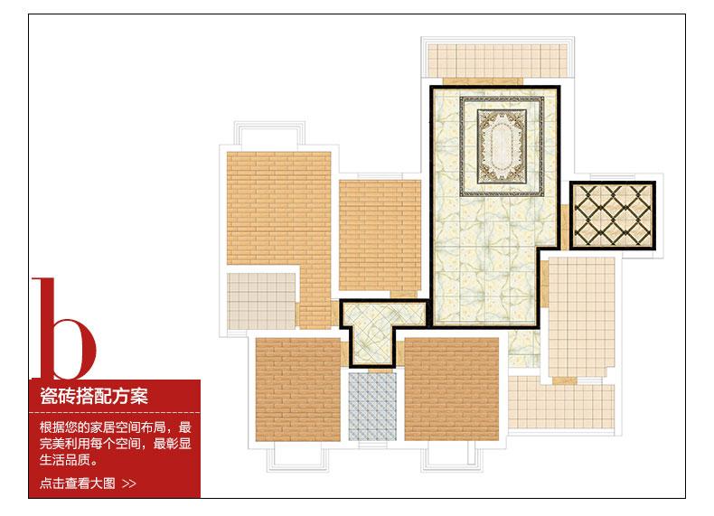 【波拉瓷砖】全屋装修设计图定金